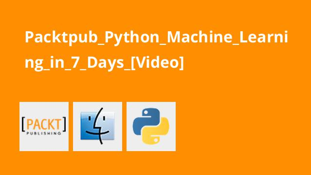 آموزش یادگیری ماشینی با پایتون در 7 روز